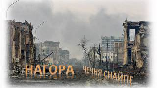 Download Нагора - Чечня Снайпер Mp3 and Videos