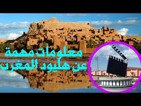 Ep4: Maroc Ouarzazate 2020  اتمنة الفنادق النقل و الانشطة ورزازات