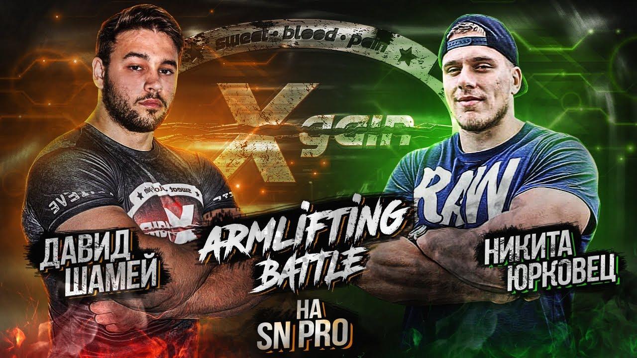 Стронгмен vs армлифтер -  заруба по армлифтингу - Шамей против Юрковца XGain #7-3