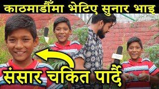 नेपालमा एस्तो पनि छ :काठमाडौँमा भेटिए सुनार भाइ संसार चकित पार्दै, Himesh With Bikash Sunar