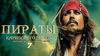 Пираты Карибского моря 7 – Русский Трейлер 2020