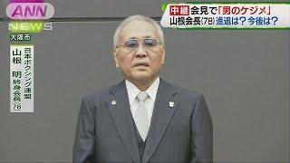 日本ボクシング連盟・山根明会長が辞任表明(18/08/08)