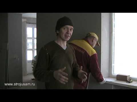 видео: 01. Монтаж многуровнего потолка из гипсокартона.   Видеоурок 1