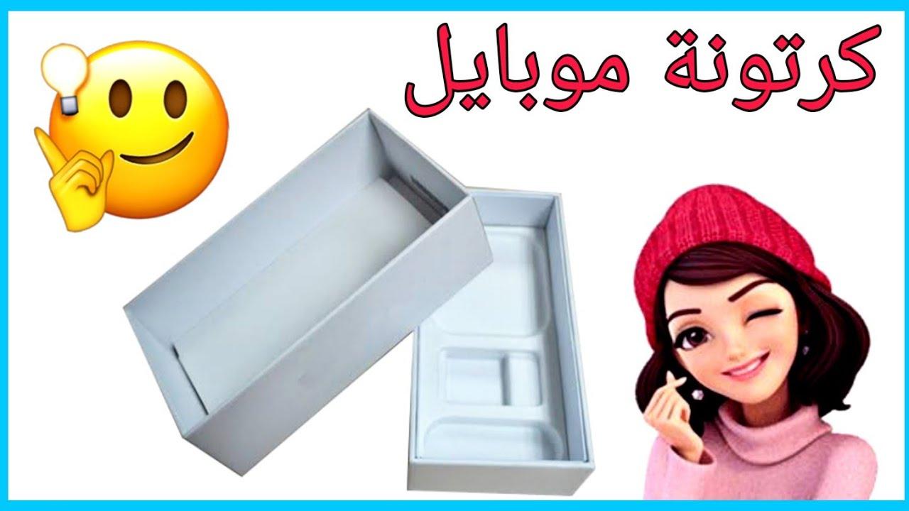 عندك علبة موبايل فاضيه📱💁تعالي شوفي الفكره دي تحفه😘DIY idea to reuse mobile box