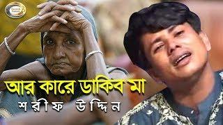 Ar Kare Dakibo Mago Shorif Uddin Jonom Dukhini Ma.mp3