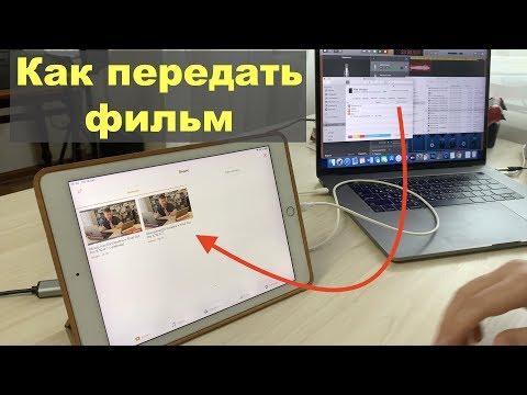 Как передать фильм с ПК MacOS Catalina на IPhone или IPad с IOS 13