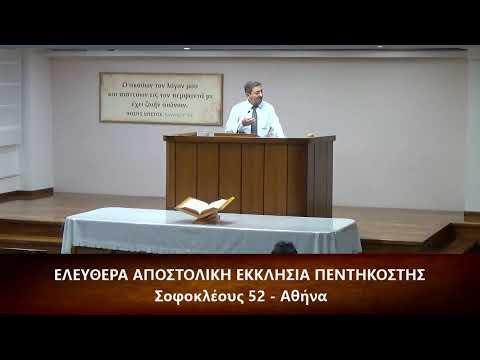 Επιστολή προς Εφεσίους κεφ. ς' (6) 10-20 // Δημήτρης Κορδορούμπας