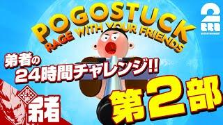 第2部【跳べ!】弟者の24時間チャレンジ「ポゴスタック」【2BRO.】