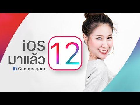 iOS12 มาแล้ว Update กันยัง? 6 ข้อดีที่ซีว่าดีกับ iOS12 - วันที่ 19 Sep 2018