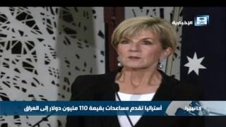 أستراليا تقدم مساعدات بقيمة 110 مليون دولار إلى العراق