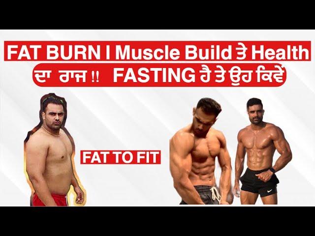 FAT BURN l Muscle Build ਤੇ Health ਦਾ  ਰਾਜ !!   FASTING ਹੈ ਤੇ ਉਹ ਕਿਵੇਂ l Deep info
