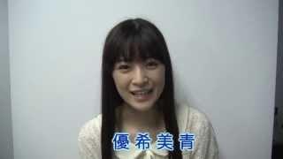 6月24日(月)に優希美青ちゃんのオフィシャルモバイルサイトがオー...