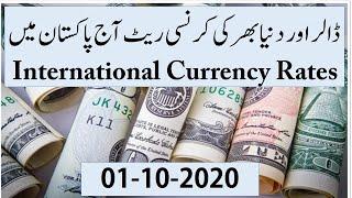 01-10-2020 Currency Rates in Pakistan I Open market exchange rate Us Dollar Saudi Riyal Uae Dirham