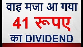 POLYPLEX CORPORATION RESULT AND DIVIDEND | वाह मजा आ गया 41 रूपए  का DIVIDEND