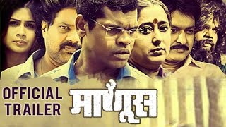 Manus - Ek Mati | Official Trailer 1 | Latest Marathi Movie 2017 | Siddharth Jadhav, Ruchita Jadhav