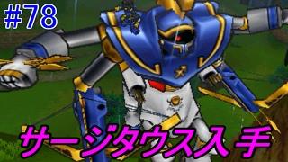 ドラクエジョーカー3プロフェッショナル #78 サージタウスの入手方法 kazuboのゲーム実況