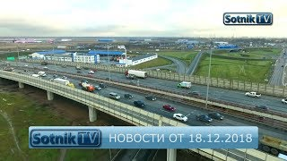 НОВОСТИ. ИНФОРМАЦИОННЫЙ ВЫПУСК 18.12.2018