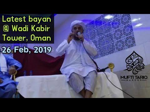 [26 Feb, 2019] Mufti Tariq Masood Latest bayan @ Wadi Kabir Tower Oman | Islamic Group