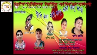 new neplai lok dohori song 2074/2017 || Chhutne Bela Meri Sanu || Bhuwan Dhakal & Maya Malla