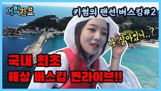 ep2_뜬금없는 고백! 바다에 털어놓은 키썸의 속마음?!  [키썸의 국가어항 랜선버스킹여행] ㅣ Remote Trip to Korea National Fishing Ports
