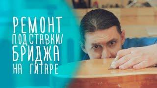 Ремонт гитары, оторванная подставка/бридж | www.gitaraclub.ru