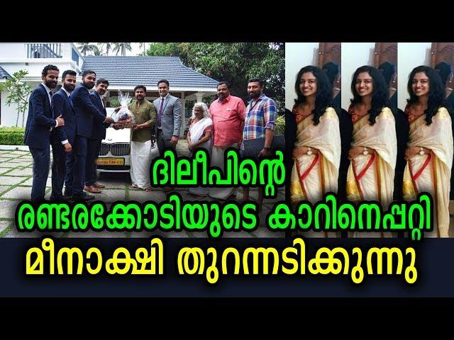 ദിലീപ് പുതിയകാർ വാങ്ങിയതിനെപ്പറ്റി മീനാക്ഷിയുടെ കിടുക്കാച്ചി കമന്റ്   Dileeps New BMW7 - Meenakshi