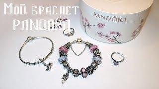 Браслет за 100 000 рублей? ???? | Моя коллекция украшений и обзор шармов | Мой браслет Pandora |