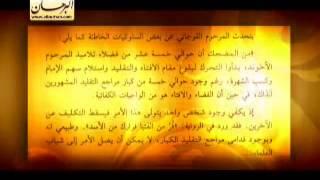 فيلم وثائقي عن خمس الشيعة