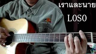 เราและนาย - โลโซ | FingerStyle Guitar Cover by TaoFingerStyle