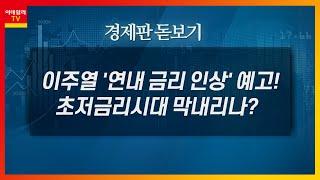 이주열 '연내 금리 인상' 예고... 초저금리시대 막내…