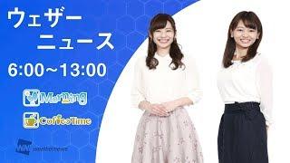 【LIVE】 最新地震・気象情報 ウェザーニュースLiVE (2018年6月21日 6:00-13:00)