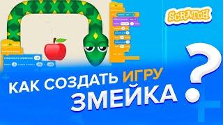 Уроки по Scratch. Как сделать игру Змейка на Скретч