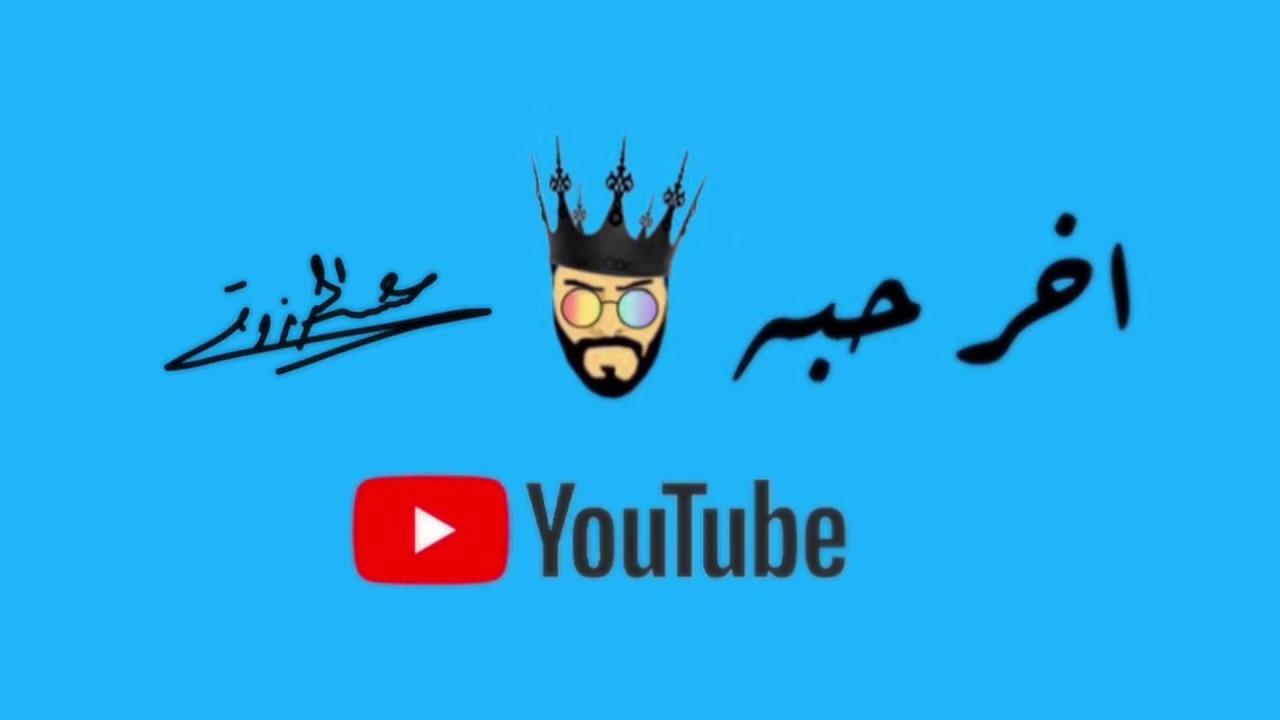 8c620b9cec0f1 Essa Almarzoug - Akher Haba (Official Audio)