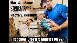 Питание   Мэт Фрейзер. Становление чемпиона   Часть 9   русская озвучка CF92