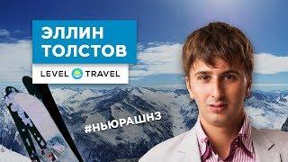 Эллин Толстов. Миллиарды на путешествиях. Восхождение на Килиманджаро