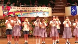 2017基愛小學陶笛隊文化中心表演2