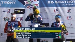 Чемпионат России по биатлону-2019. Пасьют. Мужчины.