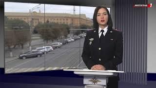 Сводка ГУ МВД России по Волгоградской области [04.12.2018]