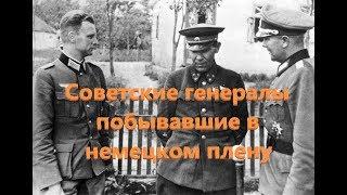 Советские генералы в плену/Soviet generals in German captivity
