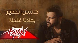 Hassan Nosseir - Boadna Ghalta  | (EXCLUSIVE ) | 2018  | حسن نصير - بعادنا غلطه