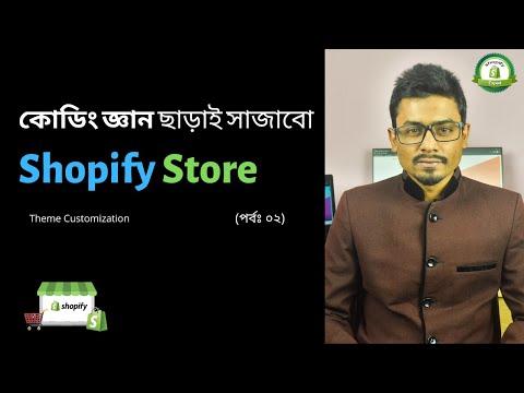 Shopify Tutorial for Beginners | Theme Customization - Navigation Menu Update | Shopify (Part-02) thumbnail