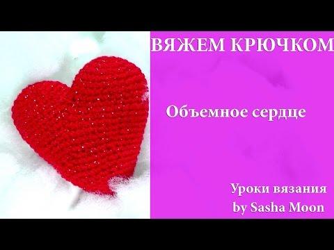 Вяжем сердце сердце в технике амигуруми. МАСТЕР-КЛАССЫ - вязание крючком. #SM