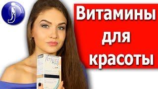 видео Комплекс витаминов для кожи, волос, ногтей