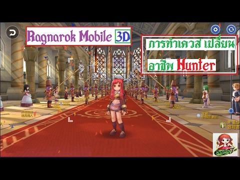 Ragnarok Mobile 3D China การเปลี่ยนอาชีพ Hunter