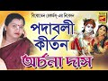 পদাবলী কীর্তন | PADABALI KIRTAN | ARCHANA DAS | LILA KIRTAN | DEVOTIONAL SONGS 2020