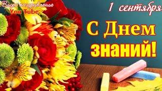 С ДНЕМ ЗНАНИЙ  С 1 сентября  Красивая видео открытка  Видео поздравление