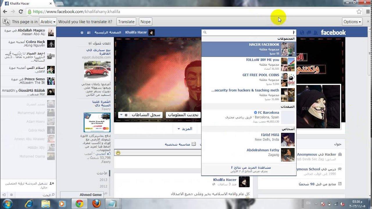 f9e09e6997c54 تغير صورة غلاف اى شخص للفيس بوك - YouTube