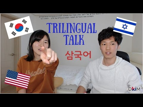 Trilingual Talk: Hebrew, Korean, English | 삼국어