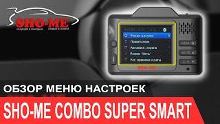 Обзор меню настроек SHO-ME Combo Super Smart