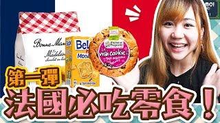 不吃不要太後悔!法國人最愛的【必吃】小零食推薦!第一彈!【告訴我,法國#28】Utatv